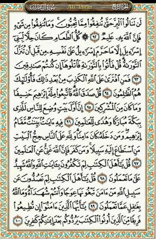 surah ali 'imran