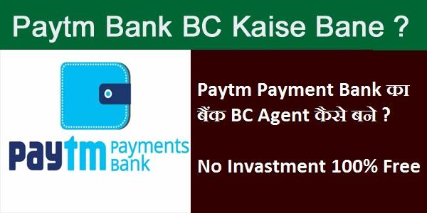 Paytm Payment Bank Kya Hai ? Paytm Payments Bank Ka BC Agent Kaise Bane ? 100% Free No Invastment