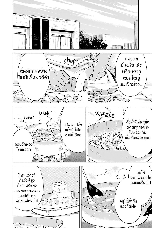 อ่านการ์ตูน Tabi to Gohan to Shuumatsu Sekai ตอนที่ 12 หน้าที่ 21
