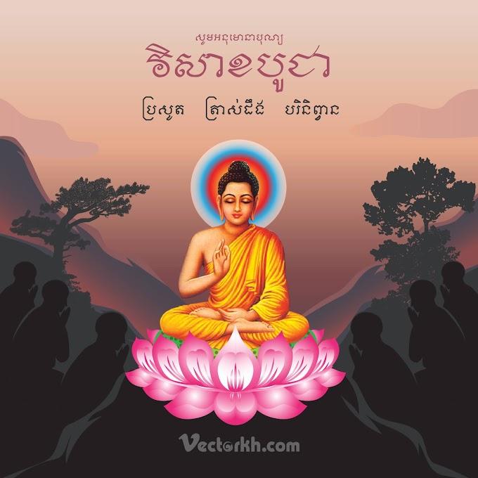visak bochea day - Visak bochea day 2021 cambodia free vector file