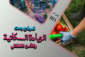 الزيادة السكانية والأمن الغذائي