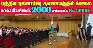 IB Recruitment 2021 2000 ACIO Posts