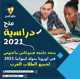 منح جامعة فيتوغاس ماغنوس في ليتوانيا 2021  منح دراسية مجانية 2021
