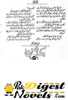 Bandhan (Novelette) By Sumaira Usman Gull