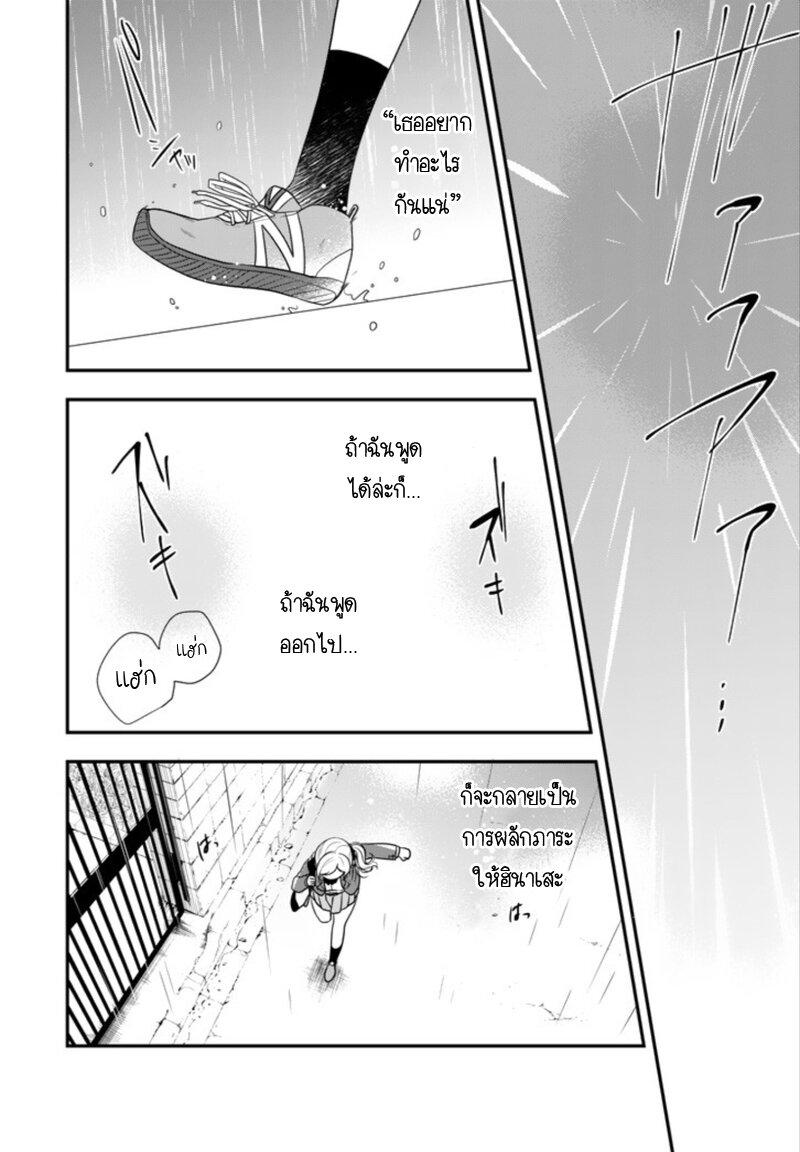 อ่านการ์ตูน Seibetsu mona lisa no kimi he ตอนที่ 19 หน้าที่ 2
