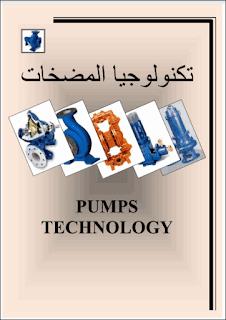 كتاب تكنولوجيا المضخات pdf، أنواع المضخات، أعطال وإصلاح المضخات، تشخيص أعطال المضخات وصيانتها، استخدام المضخات