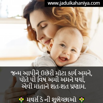 Happy Mother's Day Message in Gujarati