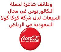 وظائف شاغرة لحملة البكالوريوس في مجال المبيعات لدى شركة كوكا كولا السعودية في الرياض تعلن شركة كوكا كولا السعودية, عن توفر وظائف شاغرة لحملة البكالوريوس في مجال المبيعات, للعمل لديها في الرياض وذلك للوظائف التالية: منسق مبيعات المؤهل العلمي: بكالوريوس في التسويق أو ما يعادله الخبرة: ثلاث سنوات على الأقل من العمل في المجال أن يجيد اللغة الإنجليزية للتـقـدم إلى الوظـيـفـة اضـغـط عـلـى الـرابـط هـنـا       اشترك الآن في قناتنا على تليجرام        شاهد أيضاً: وظائف شاغرة للعمل عن بعد في السعودية     أنشئ سيرتك الذاتية     شاهد أيضاً وظائف الرياض   وظائف جدة    وظائف الدمام      وظائف شركات    وظائف إدارية                           لمشاهدة المزيد من الوظائف قم بالعودة إلى الصفحة الرئيسية قم أيضاً بالاطّلاع على المزيد من الوظائف مهندسين وتقنيين   محاسبة وإدارة أعمال وتسويق   التعليم والبرامج التعليمية   كافة التخصصات الطبية   محامون وقضاة ومستشارون قانونيون   مبرمجو كمبيوتر وجرافيك ورسامون   موظفين وإداريين   فنيي حرف وعمال     شاهد يومياً عبر موقعنا وظائف تسويق في الرياض وظائف شركات الرياض ابحث عن عمل في جدة وظائف المملكة وظائف للسعوديين في الرياض وظائف حكومية في السعودية اعلانات وظائف في السعودية وظائف اليوم في الرياض وظائف في السعودية للاجانب وظائف في السعودية جدة وظائف الرياض وظائف اليوم وظيفة كوم وظائف حكومية وظائف شركات توظيف السعودية