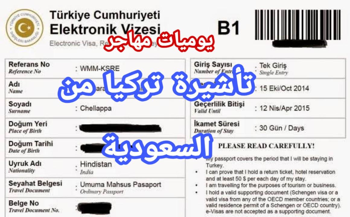 التأشيرة التركية للسعوديين و المقيمين في السعودية 2021 فيزا تركيا