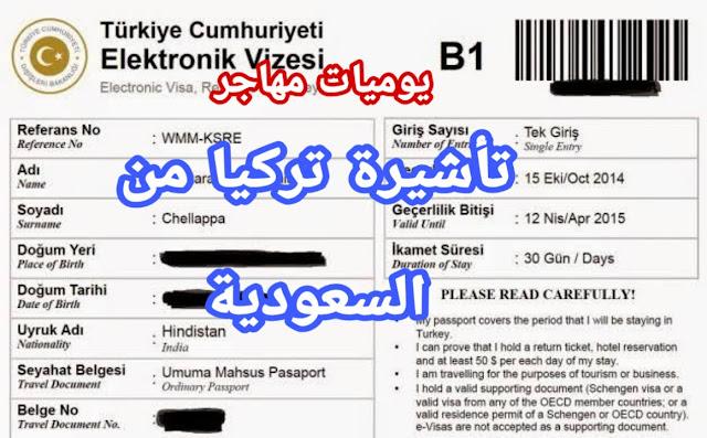 طلب فيزا أو تأشيرة تركيا من السعودية