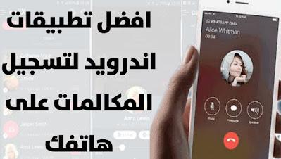 تسجيل المكالمات على هاتفك أفضل 3 تطبيقات عليك تجربته