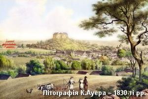Замок на літографії Ауера 1830-тих рр.