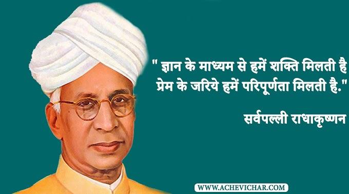 सर्वेपल्ली राधाकृष्णन के विचार -Sarvepalli Radhakrishnan Quotes in Hindi
