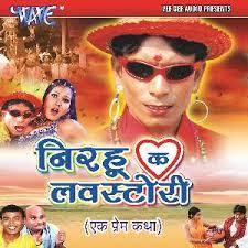 nirahu_ka_love_story_Bhojpuri_movie_star_casts_wallpapers_trailer_songs_videos