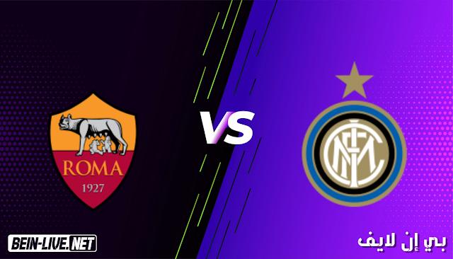 مشاهدة مباراة انتر ميلان وروما بث مباشر اليوم بتاريخ 12-05-2021 في الدوري الايطالي