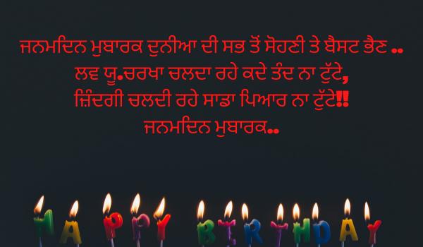 Best Happy Birthday Wishes In Punjabi