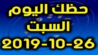 حظك اليوم السبت 26-10-2019 -Daily Horoscope