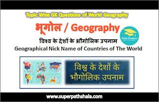 विश्व के देशों के भौगोलिक उपनाम GK Questions SET 1