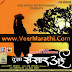 Tujha Sansaar Aai Marathi Single Song Mp3 Download
