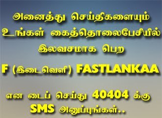 sms வாயிலாக