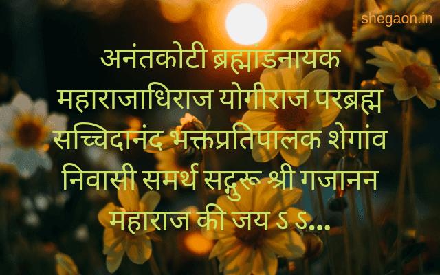 Gajanan Maharaj Quotes