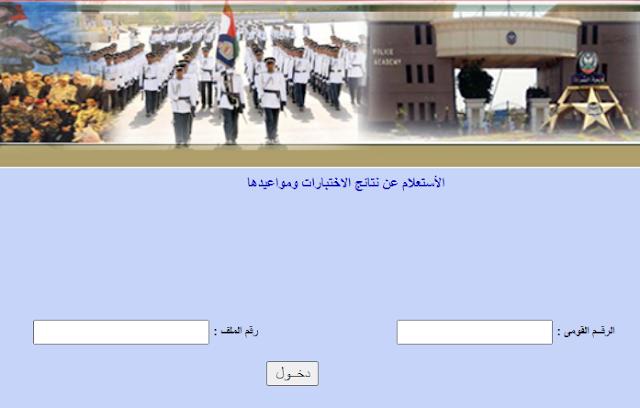 academy.moiegypt.gov.eg نتيجة اختبارات اكاديمية الشرطة 2021