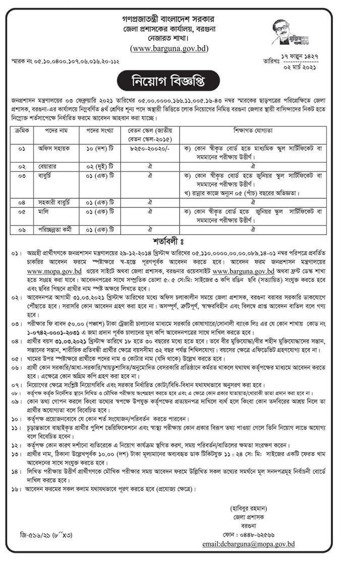 বরগুনা জেলা প্রশাসকের কার্যালয় ডিসি অফিসে নিয়োগ 2021