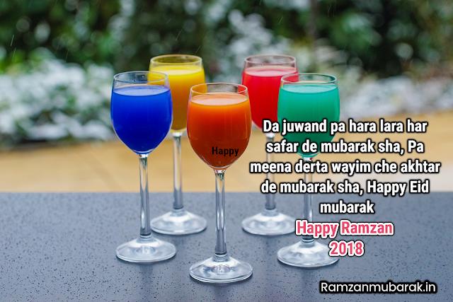 ramadan 2018 wishes