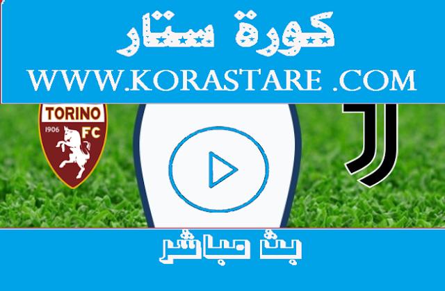 موعد مباراة يوفنتوس وتورينو بث مباشر بتاريخ 04-07-2020 الدوري الايطالي