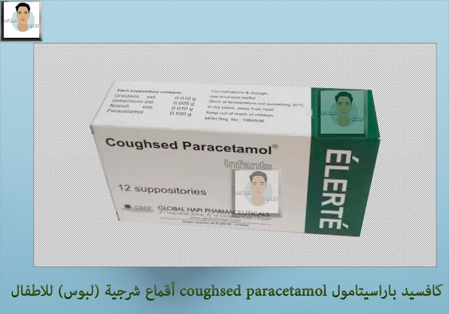 كافسيد باراسيتامول coughsed paracetamol