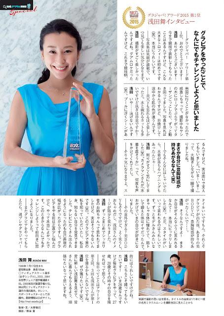 Mai Asada 浅田 舞 Gravure Japan Award 2015 Images 3