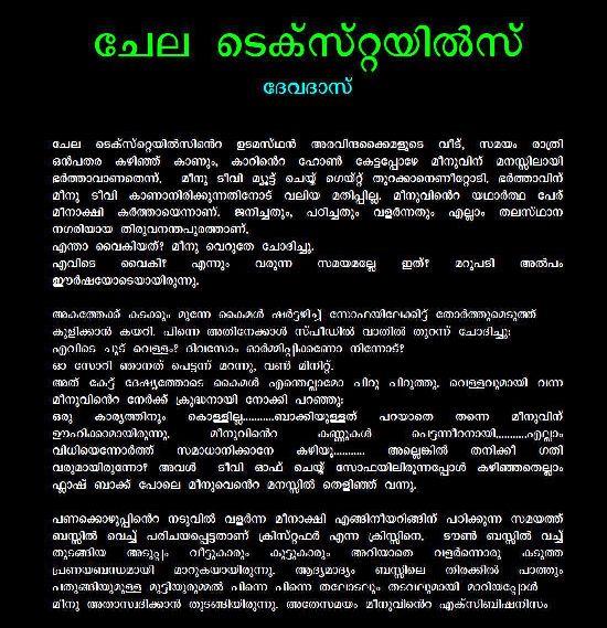 Malayalam Kambi Pusthakam: Kambi Kathakal