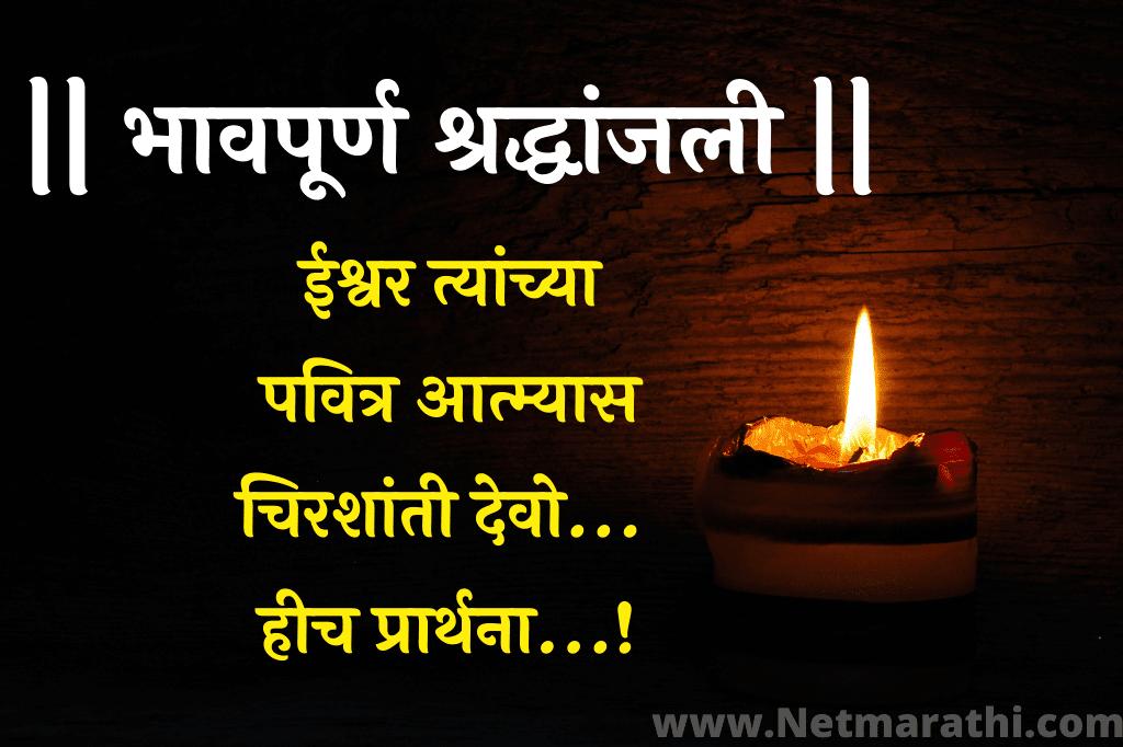 Bhavpurna-Shradhanjali-Message-in-Marathi