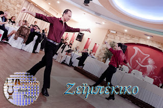 http://apollondancestudio.blogspot.gr/p/zeimpekiko-istoria-xaraktiristika.html