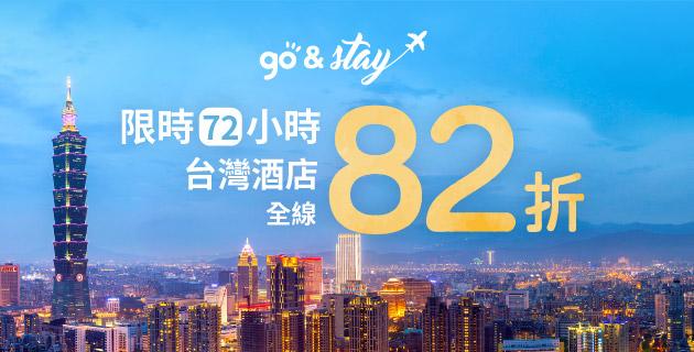 名額500個!台灣酒店 82折優惠碼,限時72小時 - Hutchgo