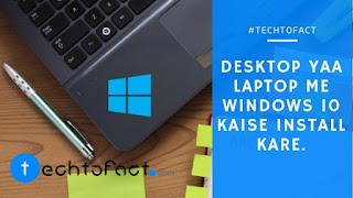 Windows 10 कैसे Download और Install करें