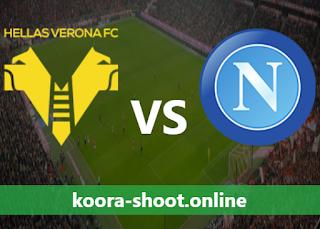 بث مباشر مباراة نابولي وهيلاس فيرونا اليوم بتاريخ 23/05/2021 الدوري الايطالي