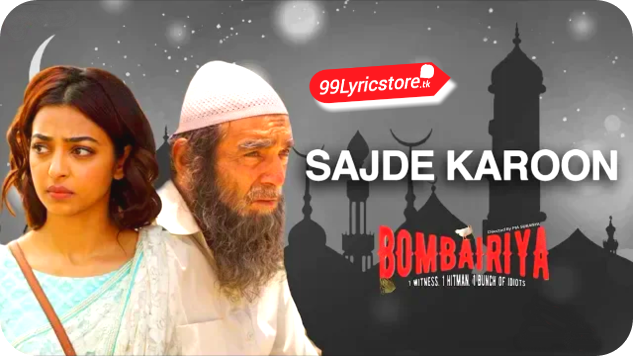 Bombairiya Sajde Karoon Lyrics – Radhika Apte | Amjad Nadeem | Yasser Desai, Yasser Desai new song lyrics , Sajde Karoon lyrics, Bombairiya sajde Karoon lyrics,Radhika Apte Movie Song, Radhika Apte Movie Bombairiya Song Lyrics, Sajde Karoon Song Lyrics, Warsi brothers song lyrics, Bombairiya sajde Karoon Song Lyrics 2018