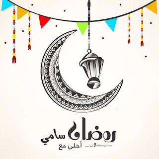 رمضان احلى مع سامي