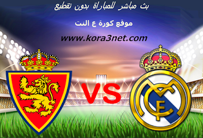 موعد مباراة ريال مدريد وريال سرقسطة اليوم 29-01-2020 كاس ملك اسباينا