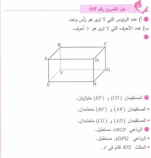 حل تمرين 5 صفحة 226 رياضيات للسنة الأولى متوسط الجيل الثاني