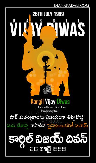telugu kargil vijay diwas greetings-26th of july 1999 kargil vijay diwas greetings, salute to our indian soldiers, inspiring kargil vijay diwas greetings