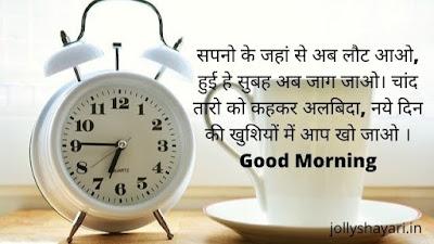50 + Best Good Morning Shayari in hindi, Image, Pic, SMS, Photo