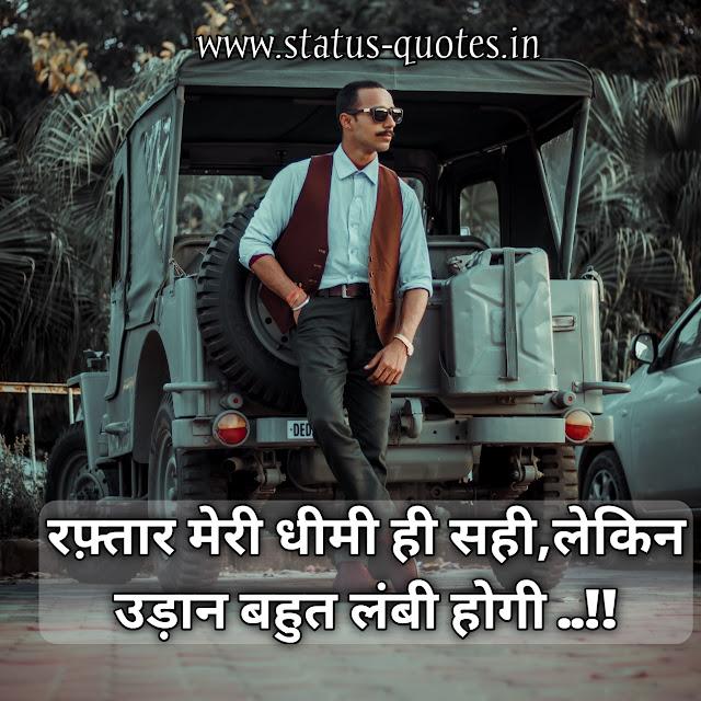 Motivational Status In Hindi For Whatsapp 2021  रफ़्तार मेरी धीमी ही सही,  लेकिन उड़ान बहुत लंबी होगी ..!!