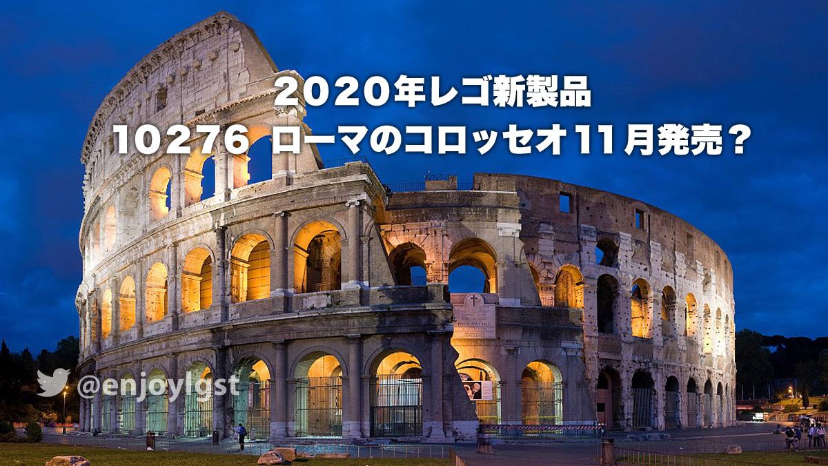10276 ローマのコロッセオ:レゴ(LEGO) 大人のレゴ:製品・価格情報