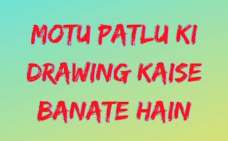 Motu Patlu Ki Drawing Kaise Banate Hain