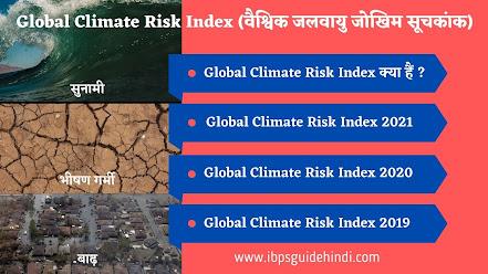 Global Climate Risk Index (वैश्विक जलवायु जोखिम सूचकांक)- क्या  हैं ?