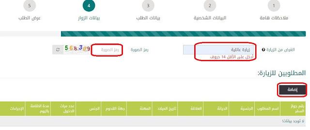 شرح طريقة عمل طلب زيارة عائلية للسعودية بدون اخطاء