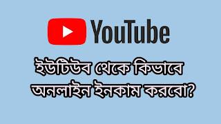 YouTube থেকে কিভাবে অনলাইন ইনকাম করবো?