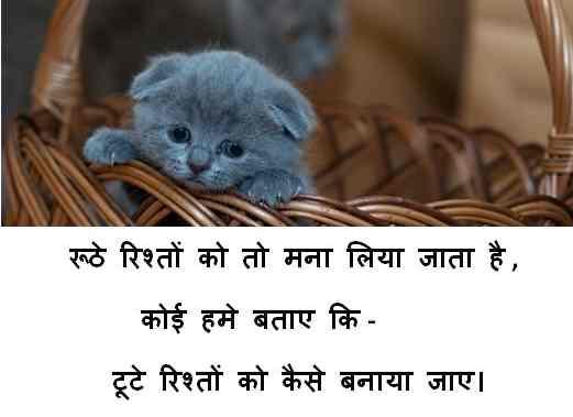 Relationship Shayari Images , Rishto Ki Shayari Hindi  ,Happy Relationship Shayar
